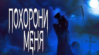 Страшные истории про покойников. Мистические истории на ночь.Ужасы. Пугающие рассказы про мертвецов.