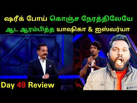 பிக் பாஸ் 2 | Bigg Boss 2 Tamil 5th August 2018 Day 49 Review
