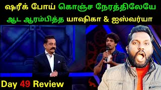 Bigg Boss 2 Tamil 5th August 2018 Day 49 Review