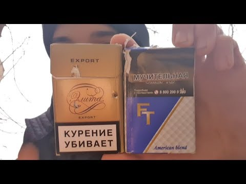 Баттл дешёвых сигарет. FT VS Элита