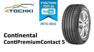 Обзор шины Continental ContiPremiumContact 5 на 4 точки.Шины и диски 4точки-Wheels & Tyres 4tochki(Обзор шины Continental ContiPremiumContact 5 на 4 точки. Шины и диски 4точки - Wheels & Tyres 4tochki Уважаемые дамы и господа! У Вас..., 2016-03-15T09:53:41.000Z)