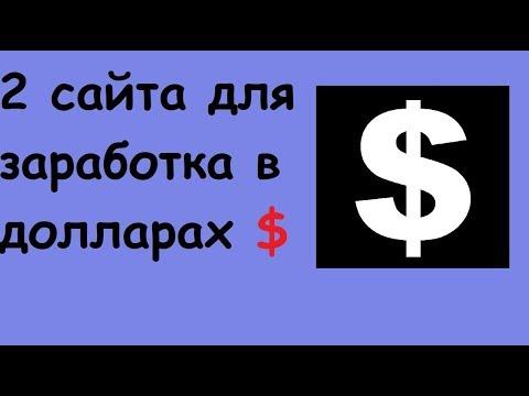 Заработок в долларах в интернете- 2 сайта для заработка