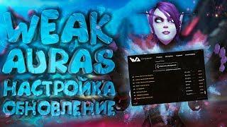 weakAuras 2 (настройка) гайд