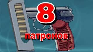 Пистолет Макарова материальная часть