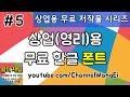 '밤토끼'는 폐쇄됐지만...불법 웹툰 사이트 여전히 활개 / YTN