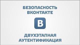 Безопасность ВКонтакте - Двухэтапная аутентификация вконтакте
