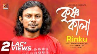 Krishno Kala Rinku Mp3 Song Download