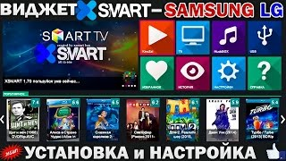 XSMART - Виджет для SMART TV : Samsung & LG - IPTV.On-LINE HD VIDEO - УСТАНОВКА и НАСТРОЙКА(Установка и Настройка виджета XSMART на телевизорах Samsung - ВСЕХ серий (включая серию J - 2015 года) и ТВ LG. Виджет..., 2015-10-01T20:08:52.000Z)