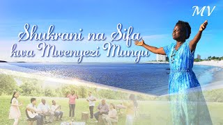 "Swahili Gospel Song Video ""Shukrani na Sifa kwa Mwenyezi Mungu"" 