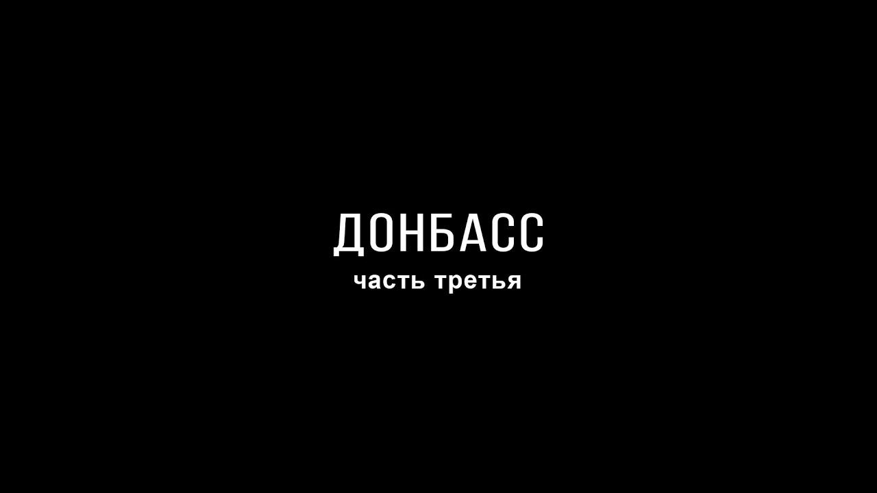 Апрель 2015, Донбасс, часть третья