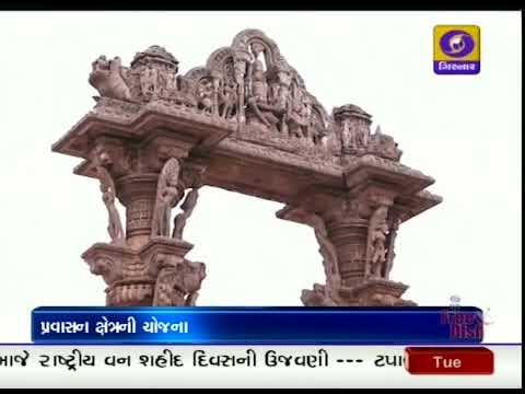178 | Swadesh Darshan Yojana | Vadnagar | Ground Report Gujarati