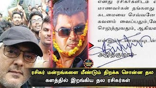 ajith-decided-to-re-open-our-fans-club-thala-valimai-latest-cinema-news