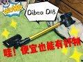 前幾天在天貓618發現地貝最新推出的吸塵器D18,因為太好用了所以來開箱,擁有9000帕大吸力、超強續航,韓國超熱賣款,趕快來看吧.