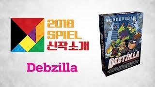 [골라보기] Debzilla | 2018 슈필 신작소개