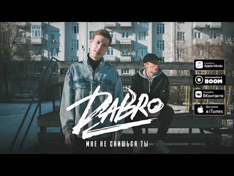 Dabro - Мне не снишься ты (премьера песни, 2020)