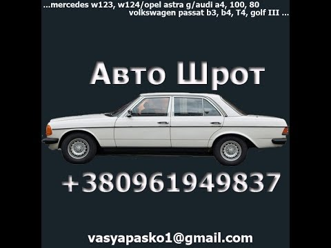 автошрот мерседес 123