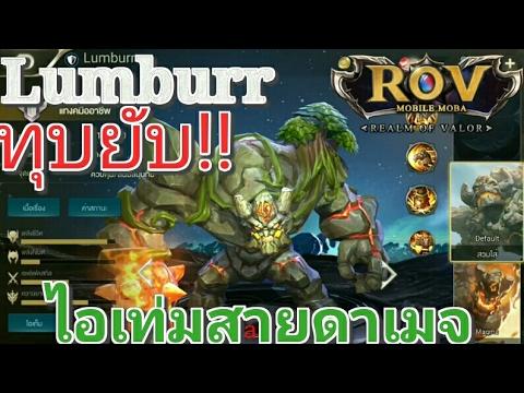 Garena RoV Thailand-รีวิวLumburrสายดาเมจ