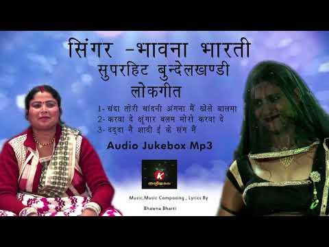 Aa Gaye Balma - Dehati Lok Sangeet - Bhavan Bharti - MP3 Audio Jukebox