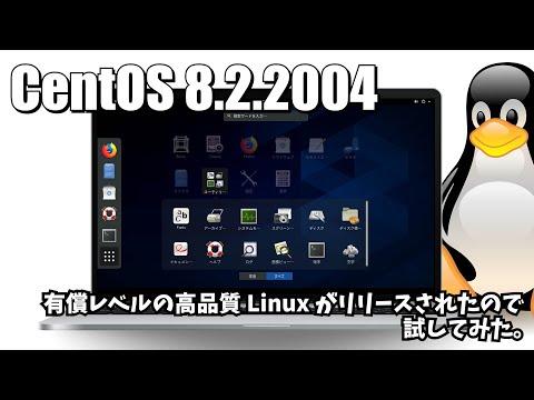 CentOS 8.2.2004: 有償レベルの高品質Linuxがリリースされたので試してみた。