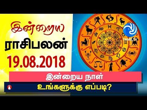 இன்றைய ராசி பலன் 19-08-2018 | Today Rasi Palan in Tamil | Today Horoscope | Tamil Astrology