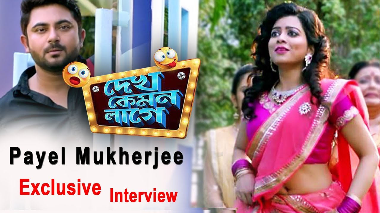 DEKH KEMON LAGE | Payel Mukherjee | Siti cinema | Exclusive Interview