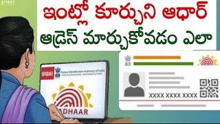 how to update Aadhar address online in Telugu,how to change Aadhar address online in Telugu