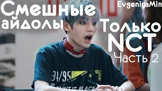 СМЕШНЫЕ NCT #2 | TRY NOT TO LAUGH CHALLENGE | funny moments | KPOP