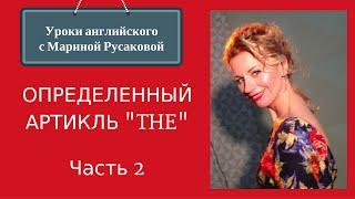 Артикли в английском -Определенный «The» (часть2)| Марина Русакова