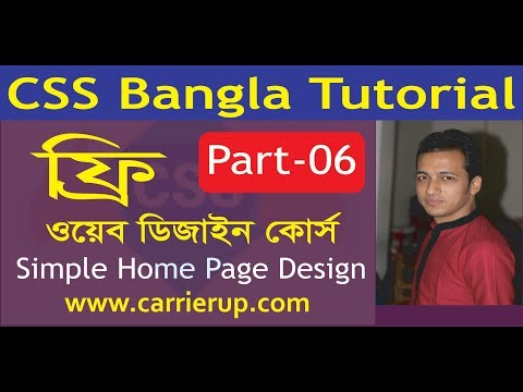 CSS Bangla Tutorial Part 06 (Home Page and Form Design with HTML and CSS) thumbnail