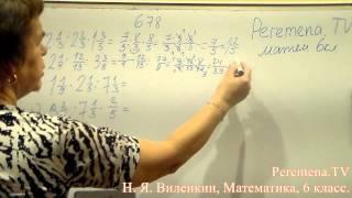 Виленкин, Математика, 6 класс, задача 678