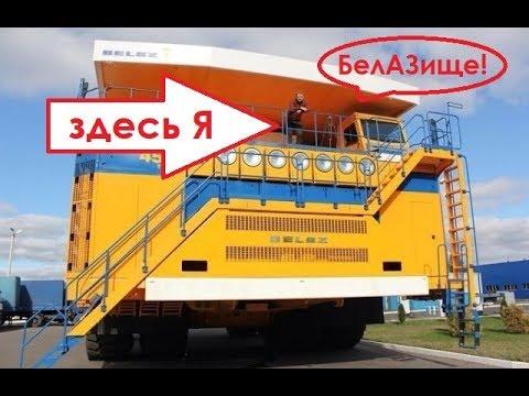 Белаз 450 тонн самый большой в мире самосвал два рекорда Гиннесса обзор Автопанорама