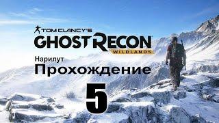 Tom Clancy's Ghost Recon Wildlands - Прохождение 5
