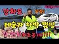 21부 테슬라 차박캠핑 장,단점 최초공개!!! tesla model 3  car camping 미키광수,개미핥기,이부호