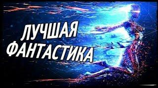 ТОП 10 ЛУЧШИХ ФИЛЬМОВ ПОСЛЕДНИХ ЛЕТ В ЖАНРЕ ФАНТАСТИКА!!! (ЧТО ПОСМОТРЕТЬ)
