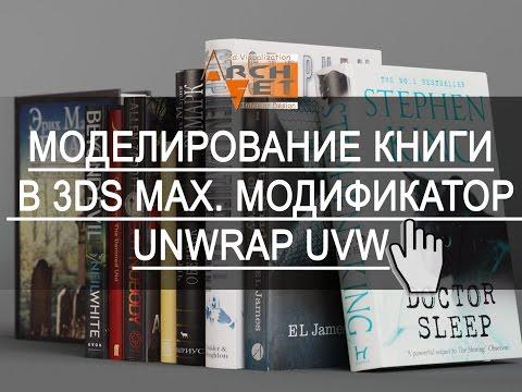 Моделирование книги в 3ds Max и Unwrap UVW  Моделирование  и текстурирование в 3ds Max