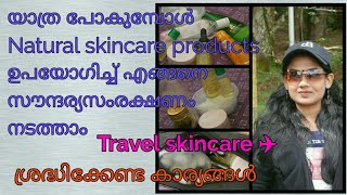 Travel skincare routine||Tips for keeping your skin clear when you travel||Malayalam