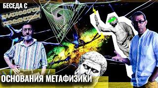 Основания метафизики. Беседа Андрея Баумейстера с Владимиром Демьяновым