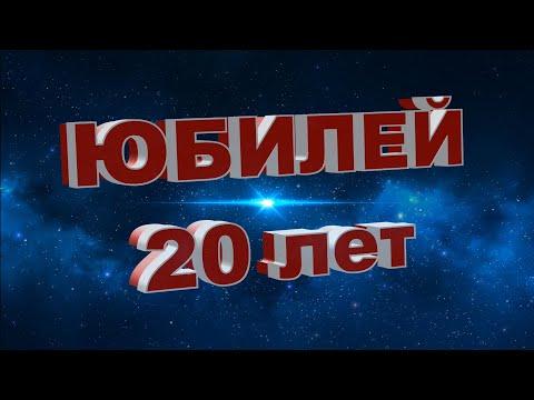 Дагестанский государственный театр оперы и балета (Юбилей 20 лет 2019г)