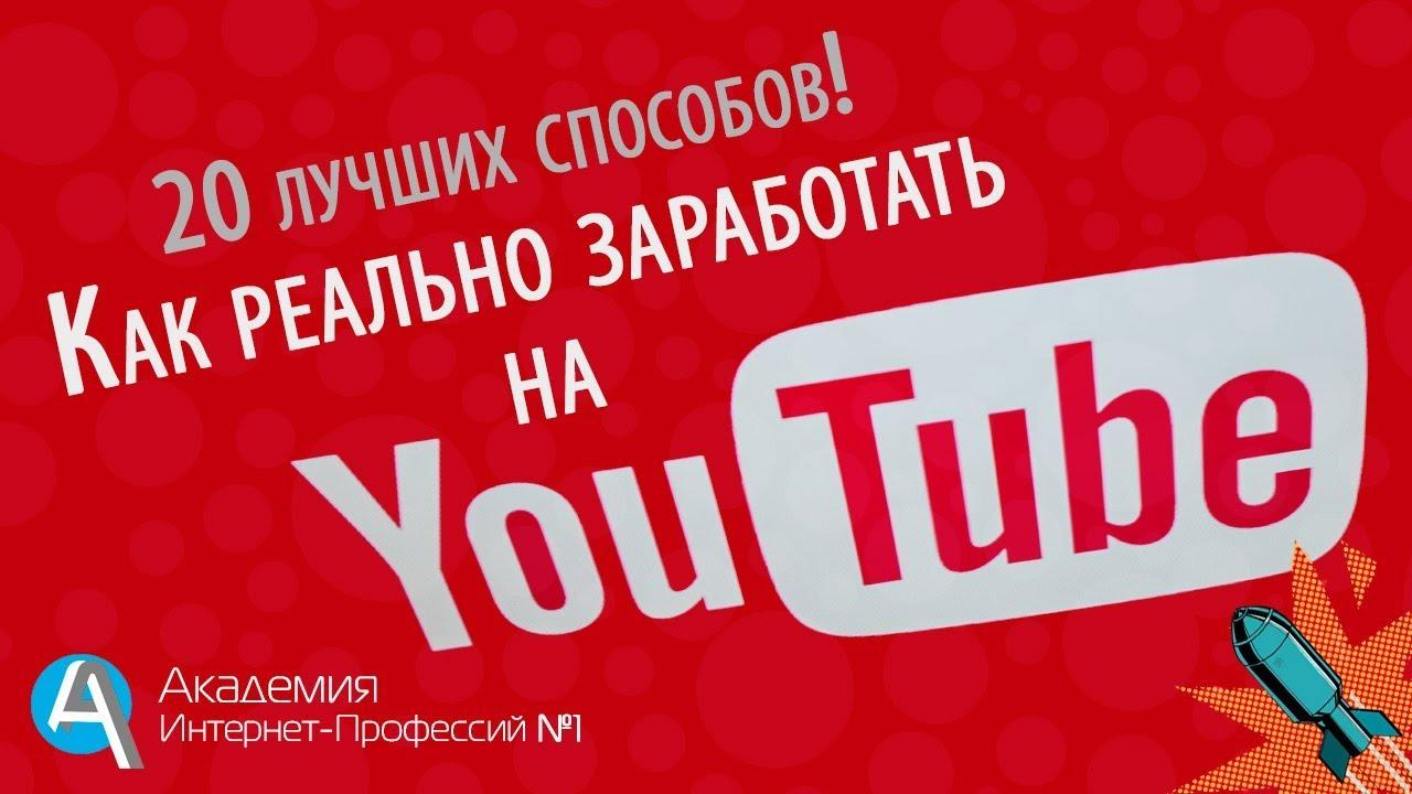 Заработок на YouTube 2018 - НОВИНКА. Реальные Деньги из YouTube.