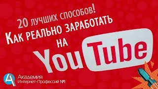 Заработок на YouTube 2017 - НОВИНКА. Реальные Деньги из YouTube.