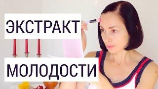 видео Аптечные средства для омоложения лица: обзор лекарственных препаратов, антивозрастная косметика