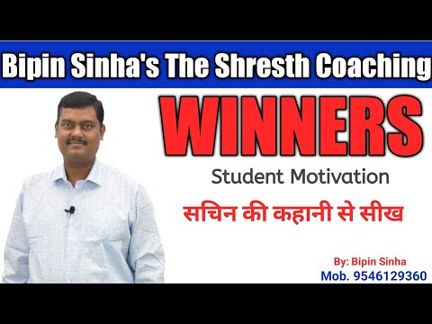 Winners Student Motivation By BIPIN SINHA   Story Of The Sachin Tendulkar    Sachin Tendulkar  