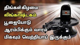 Shivan Lingashtakam Padalgal | Best Tamil Devotional Songs