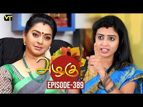 Azhagu - Tamil Serial | அழகு | Episode 389 | Sun TV Serials | 02 March 2019 | Revathy | VisionTime