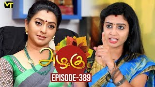 Azhagu - Tamil Serial | அழகு | Episode 389 | Sun TV Serials | 02 March 2019 | Revathy | VisionTime