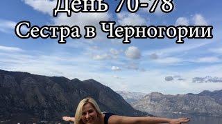 Путешествие, день 70-78, сестра в Черногории | Cupiditas Sailing