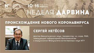 Происхождение нового коронавируса Сергей Нетёсов