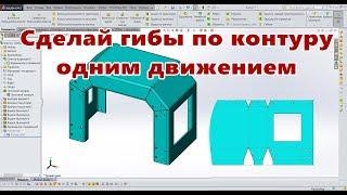 Листовой металл. Урок SolidWorks №2. Корпус. Боковой гиб. Развертка