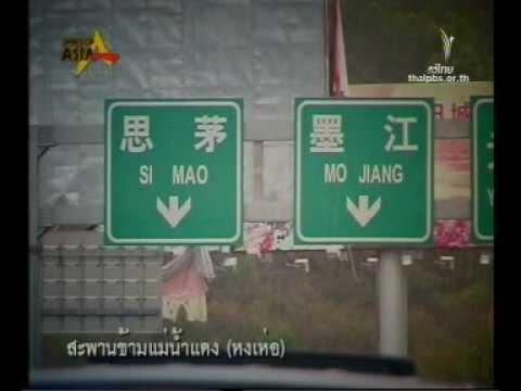 Thais in China ไทลื้อ เผ่าไทในจีน; ยูนนาน สิบสองปันนา เชียงรุ้ง 1of3