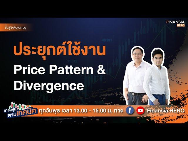 ประยุกต์ใช้งาน Price Pattern & Divergence (28/10/63)